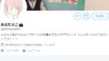 arutaeko 120x68 - 京アニ放火事件 NHKがフェイクニュース理由にスクープ優先や陰謀説も