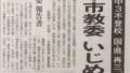 ijime 1 120x68 - 小松田辰乃輔をいじめた川口市中サッカー部加害者と担任教師先生は誰?